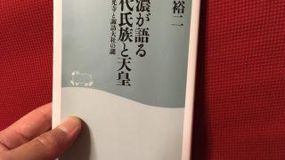 古代日本なら関裕二氏!壮大な歴史の見方を学ぼう【書評】