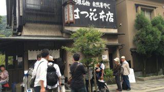ブランド戦略の神!箱根の名店「はつ花」という成功事例