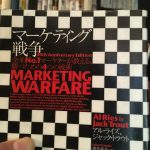 起業を考えたら必ずこの本読め!戦略のすべてが詰まってる!