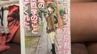 原田まりる姉さんの「ニーチェが京都にやってきて17歳の私に哲学のこと教えてくれた。」を読んで。