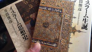 哲学者、井筒俊彦の『イスラーム生誕』を読む【書評】